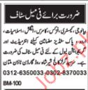Female Staff Required