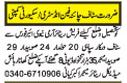 Security  Company Jobs Offer