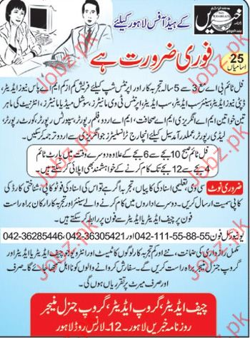 News Editor Jobs In Khabrain Newspaper