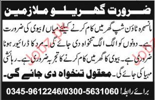 House Staff Required