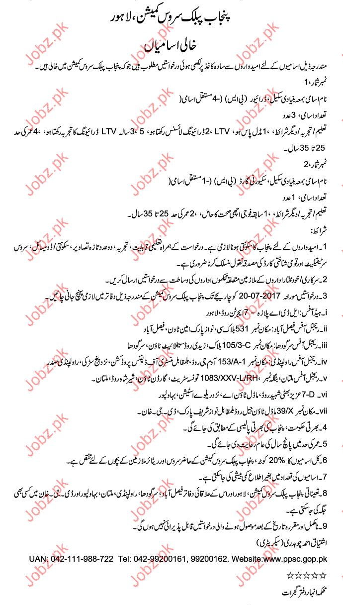 Driving jobs In Punjab Public Service Commission