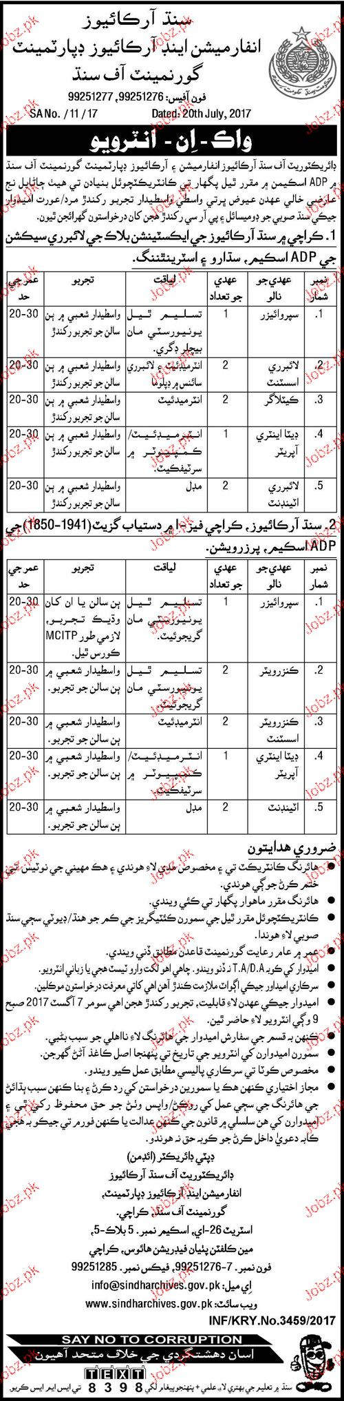 Information and Archoes Department Jobs