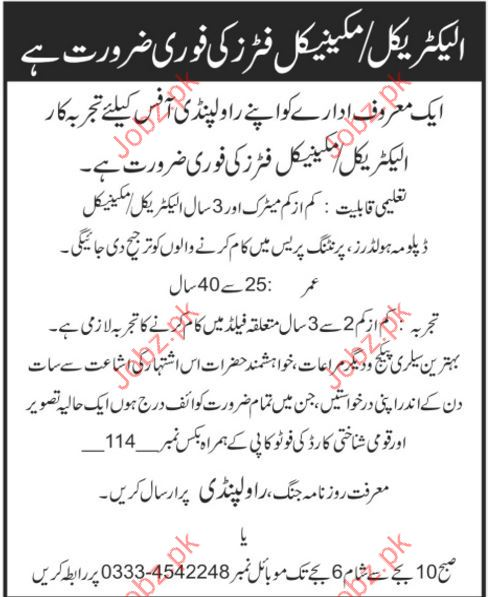 Electrical Engineers Jobs