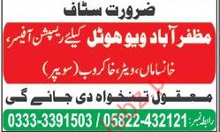 Job in View Hotel Muzzafrabad