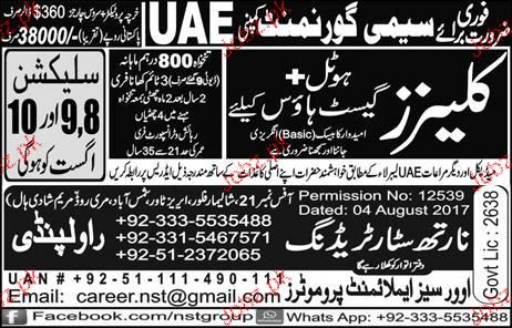 Cleaners For Hotel and Guest House Job Opportunity