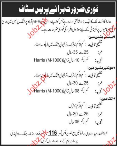 Jobs in Printing Press