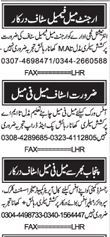 Admin staff Required For Office