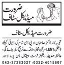 Medical Staff Required for Aiesha Siddiqua Welfare Trust