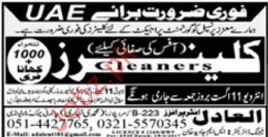 Al Adil Enterprises Job Opportunities