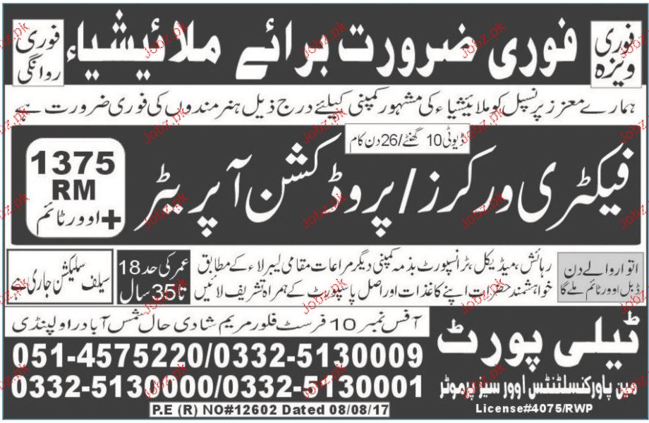 Production Operators / Factory Workers Job Opportunity