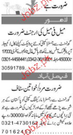 Computer Operators, Call Center Operators Wanted