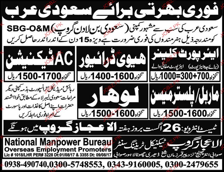 Heavy Drivers, AC Technician, Airport Cleaners  Wanted