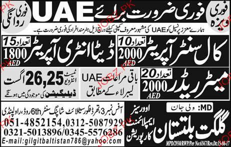 Call Center Operators, Data Entry Operators Job Opportunity