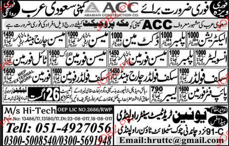 Electricians, Insolators, Ductman, Mason Job Opportunity