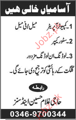 Clerical Staff Required For Haji Ghulam Hussain & Sons