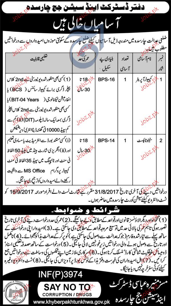 District and Session Judge Clerical   Jobs