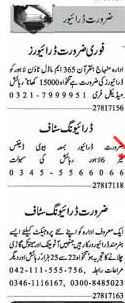 Minhaj ul Quran Required Drivers