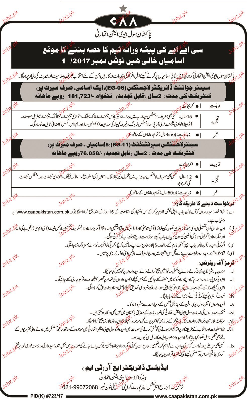 pakistan civil aviation authority caa jobs 2019 job