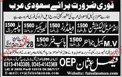 Industrial Electricians, Welders, Fabricators Wanted