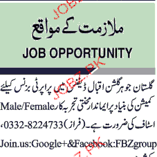 Male / Female Property Staff Job Opportunity