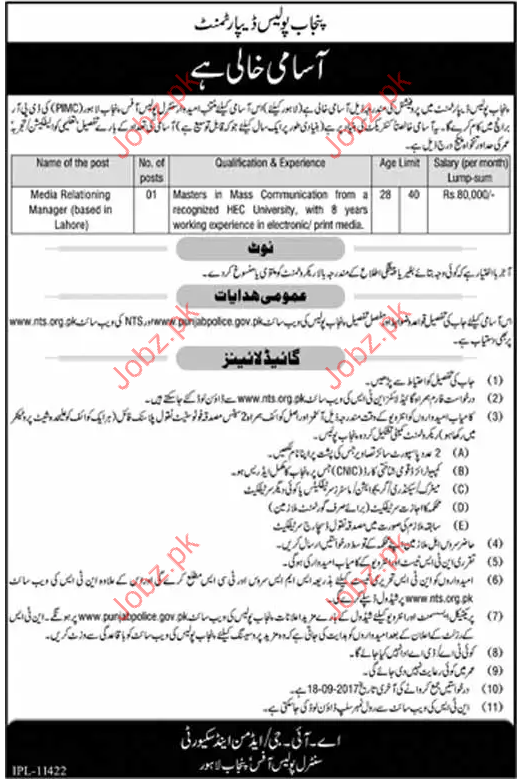 Punjab Police Department Required Media Relationing Manager
