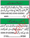 Security Guards and Office Staff Required