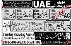 AC Technicians, Electricians, General Technicians Wanted
