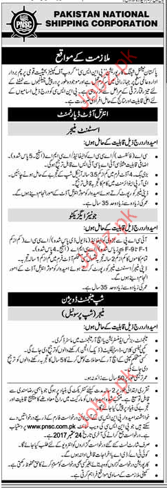 Pakistan National Shipping Corporation PNSC Jobs Opportunity