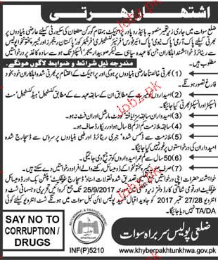 Recruitment in District Police Swat