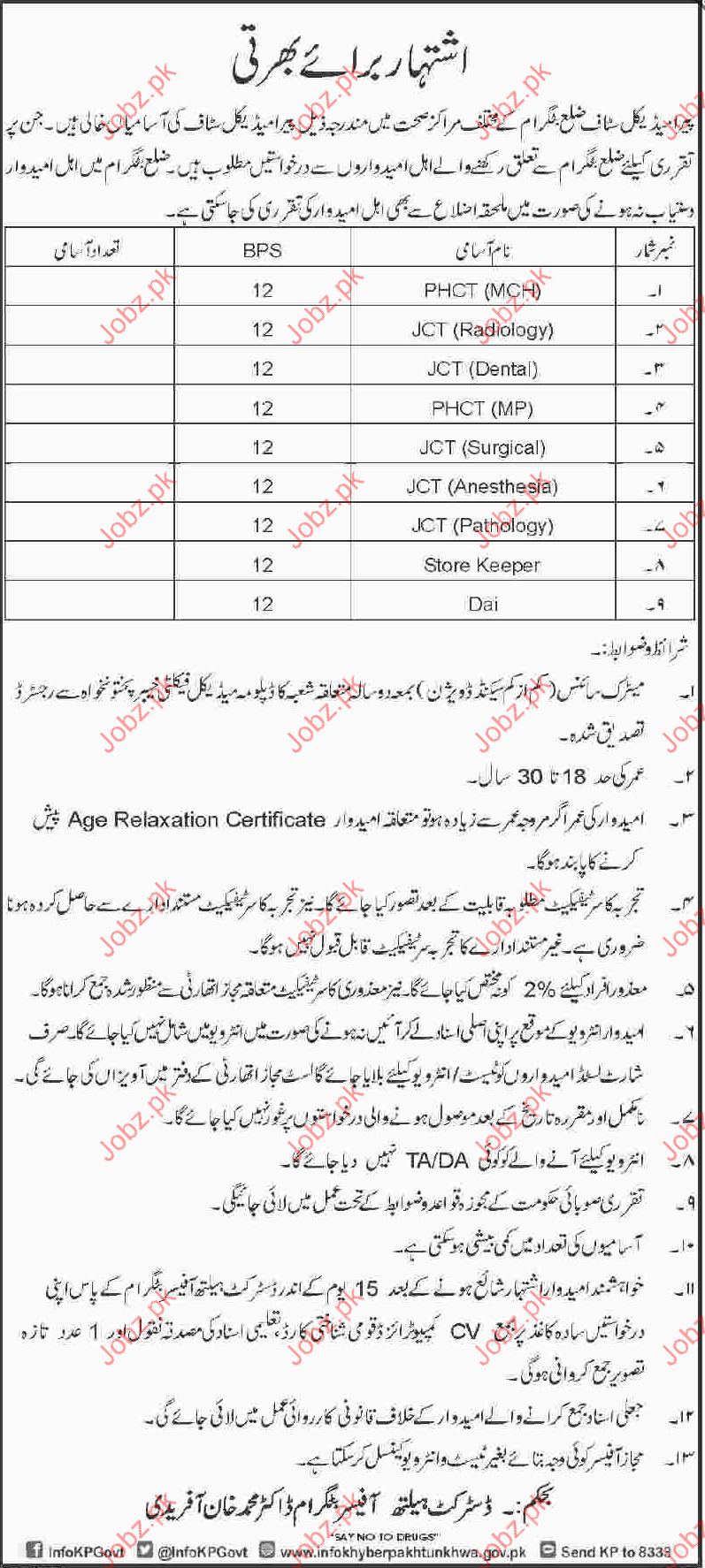 District Health Center Requireed Paramedical Staff