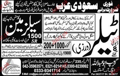 Tailors and Salesmen Job Opportunity