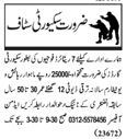 Security Staff Required For Private Office