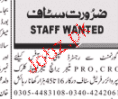 Public Relation Officers and Branch Manager Wanted