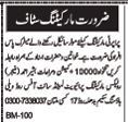 Marketing Staff Required For Property Office