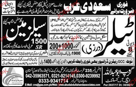 Tailor and Salesmen Job Opportunity
