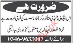 LHV Lady Health Worker Required