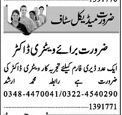 Veterinary DOctor Required For Dairy Form