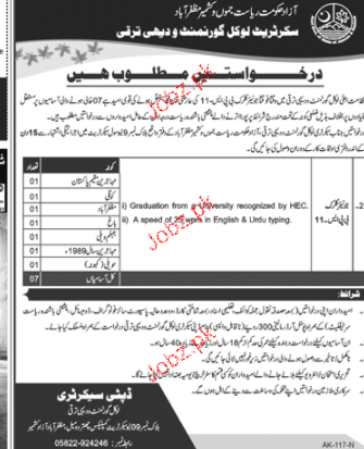 Local AJK Government Jobs