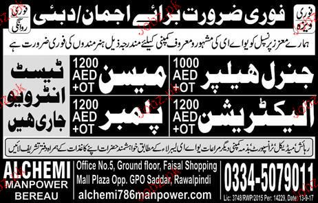 General Helpers, Mason, Electricians Job Opportunity