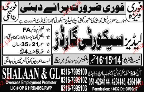 Female Security Guards Job Opportunity