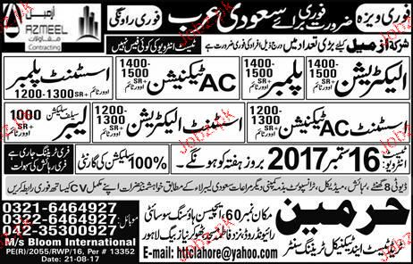 AC Technicians, Assistant Plumbers Job Opportunity