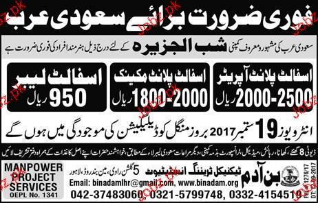 Asphalt Plant Operators, Asphalt Plant  Mechanics Wanted
