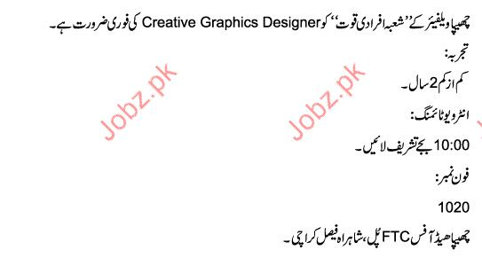 Chipa Welfare Required Graphic Designers