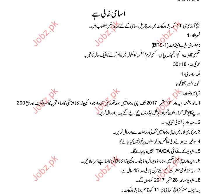 HRDC 11 Peshawar Required lab Attendant