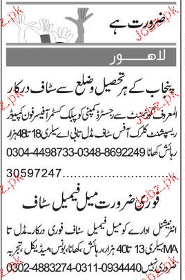 Receptionist, Clerks, Customer Officers Job Opportunity