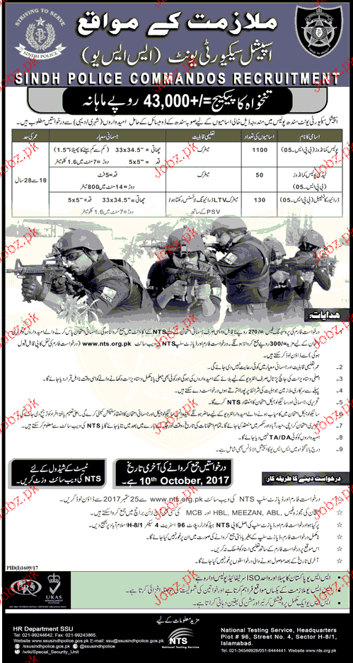 Recruitment of Commandos  in Sindh Police  Through NTS