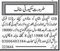 Security Guards Required In Multan