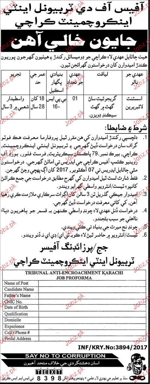 Anti Encroachment Karachi Jobs