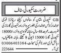 Security Guard Jobs In Multan 2017