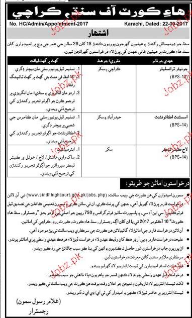 High Court of Sindh Karachi Jobs